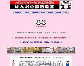 ぱんだ中国語教室