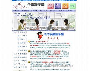 CJC中国語学院