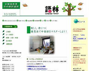 語林中国語教室